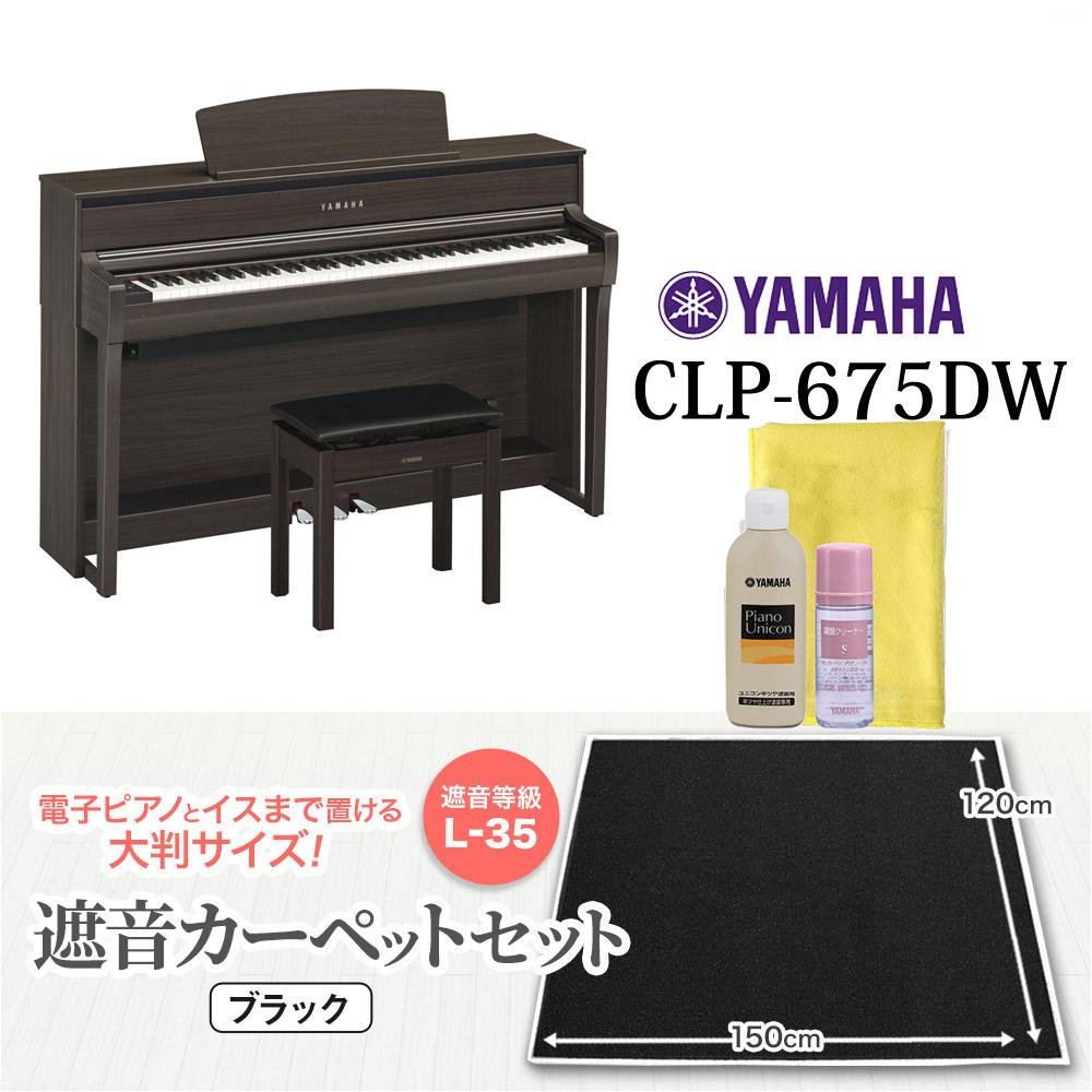 YAMAHA CLP-675DW ブラックカーペット大セット 電子ピアノ クラビノーバ 88鍵盤 【ヤマハ CLP675】【配送設置無料・代引き払い不可】【別売り延長保証対応プラン:C】