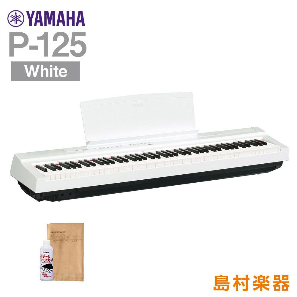 YAMAHA P-125 WH ホワイト 電子ピアノ 88鍵盤 【ヤマハ P125 Pシリーズ】【別売り延長保証対応プラン:E】