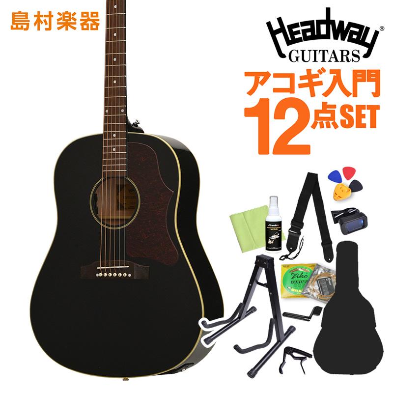 Headway HJ-BUDDY BLK アコースティックギター初心者セット12点セット 【ヘッドウェイ】【オンラインストア限定】