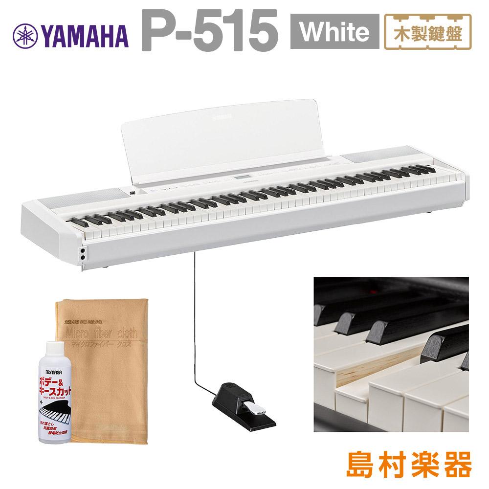 YAMAHA P-515 WH 電子ピアノ 88鍵盤(木製) 電子ピアノ 【ヤマハ P515WH】【別売り延長保証対応プラン:D】
