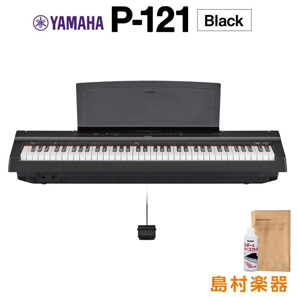 YAMAHA P-121 B ブラック 電子ピアノ 73鍵盤 【ヤマハ P121B Pシリーズ】【別売り延長保証対応プラン:E】