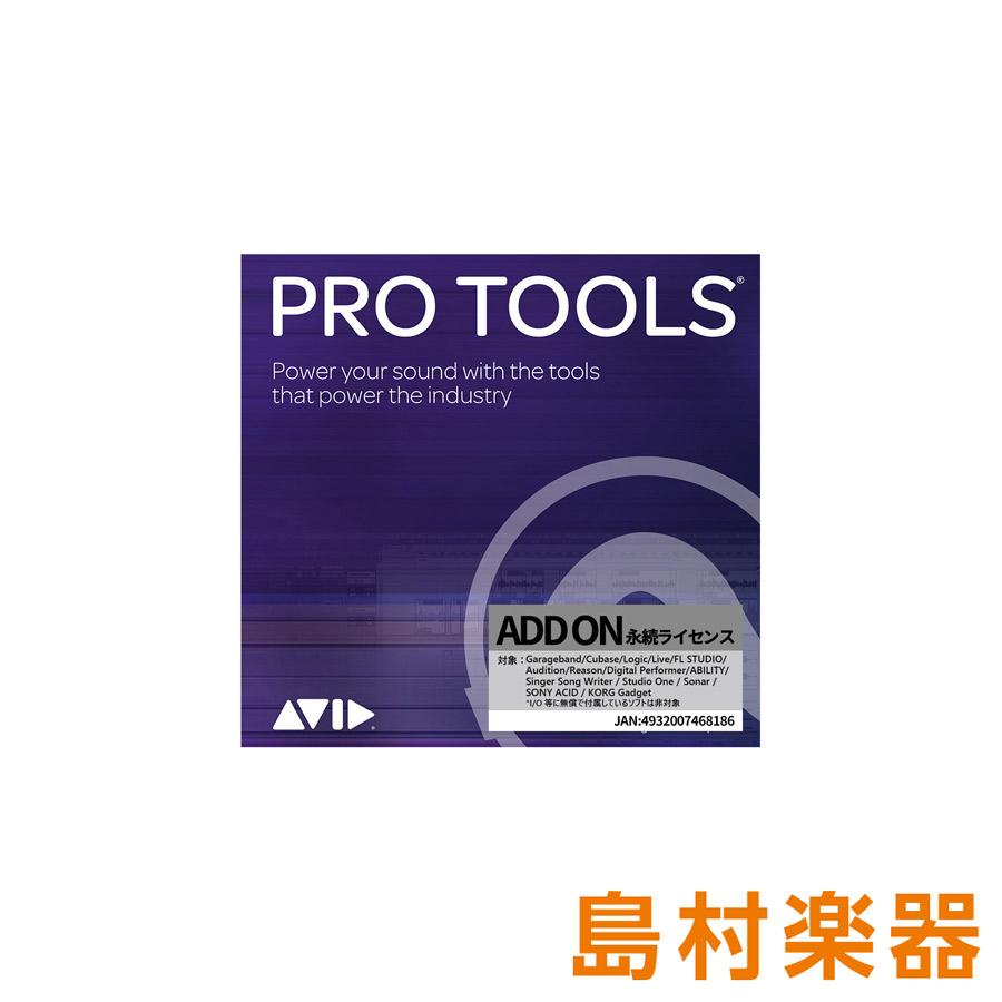 【限定特価 2019/03/15迄】Avid ProTools 【ADD ON】版 永続ランセンス 【ダウンロード版】 【アビッド】