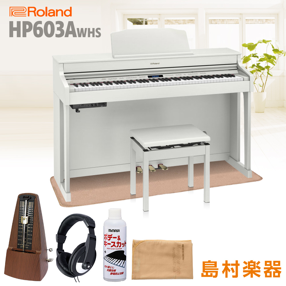 Roland HP603A WH ホワイト 電子ピアノ 88鍵盤 【ローランド】【配送設置無料・代引き払い不可】【別売り延長保証対応プラン:D】