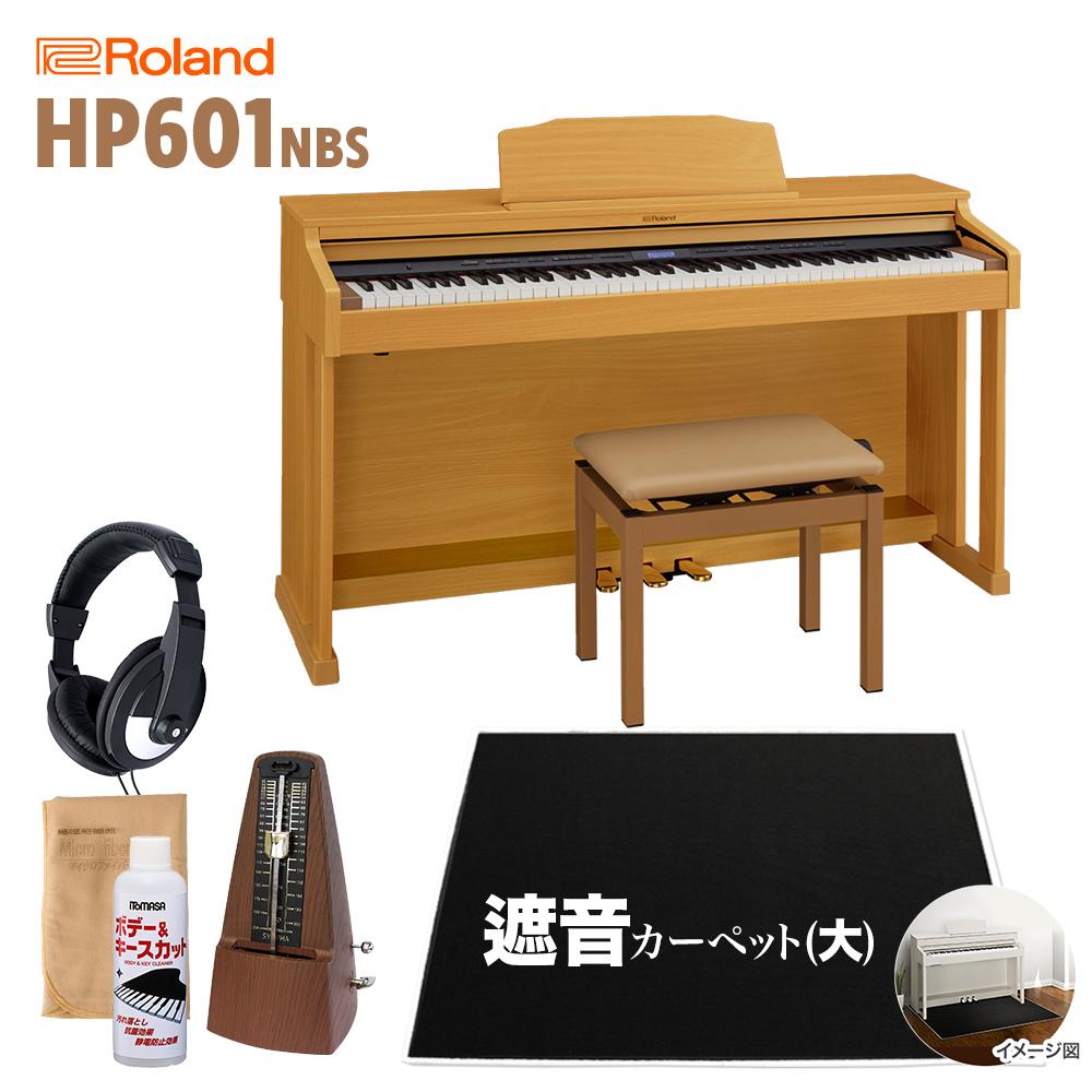 【高低自在椅子&遮音カーペット付属】 Roland HP601-NBS ナチュラルビーチ調仕上げ 電子ピアノ 88鍵盤 ブラックカーペット(大)セット 【ローランド】【最終特価】