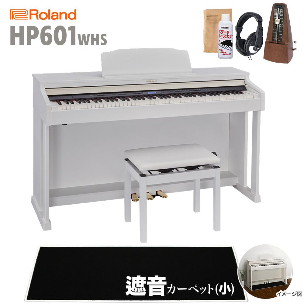 【高低自在椅子&遮音カーペット付属】 Roland HP601 WHS 【アクセサリープレゼント中】 ホワイト 電子ピアノ 88鍵盤 ブラックカーペット(小)セット 【ローランド】【配送設置無料・代引き払い不可】【別売り延長保証対応プラン:D】