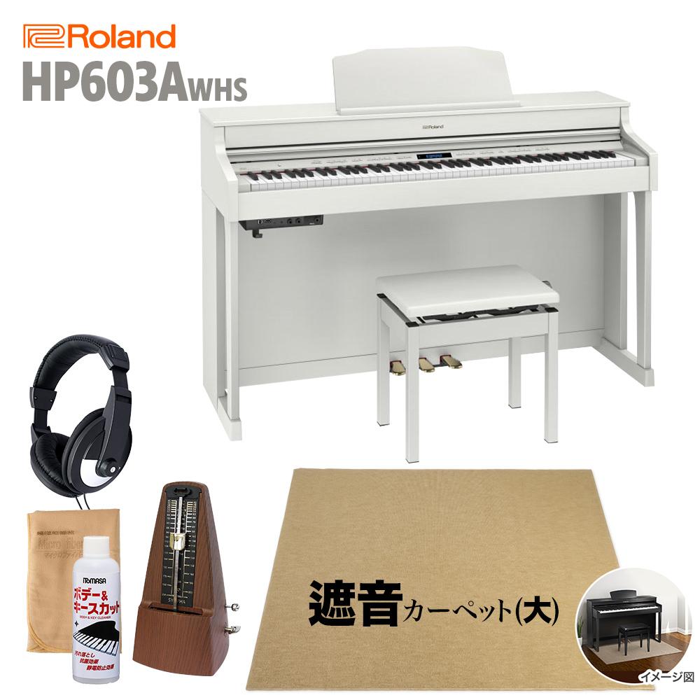 【高低自在椅子&遮音カーペット付属】 Roland HP603A WH ホワイト 電子ピアノ 88鍵盤 ベージュカーペット(大)セット 【ローランド】【最終特価】