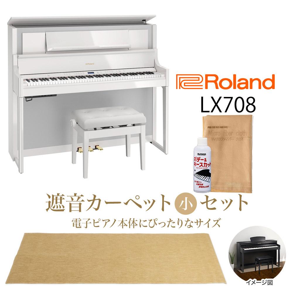 Roland LX708 PWS 電子ピアノ 88鍵盤 ベージュカーペット(小)セット 【ローランド】【配送設置無料・代引き払い不可】【別売り延長保証対応プラン:A】