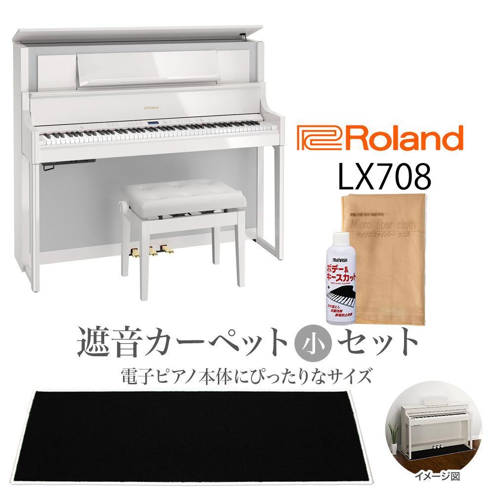 Roland LX708 PWS 電子ピアノ 88鍵盤 ブラックカーペット(小)セット 【ローランド】【配送設置無料・代引き払い不可】【別売り延長保証対応プラン:A】
