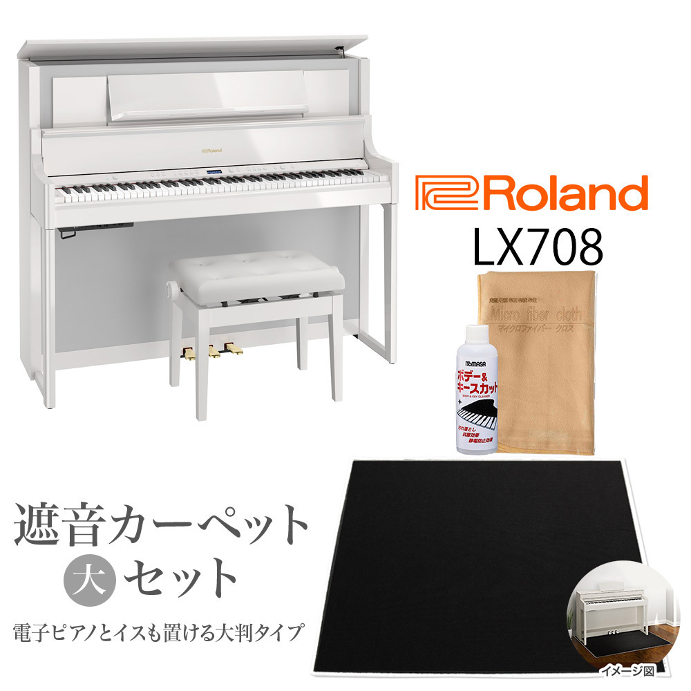 Roland LX708 PWS 電子ピアノ 88鍵盤 ブラックカーペット(大)セット 【ローランド】【配送設置無料・代引き払い不可】【別売り延長保証対応プラン:A】