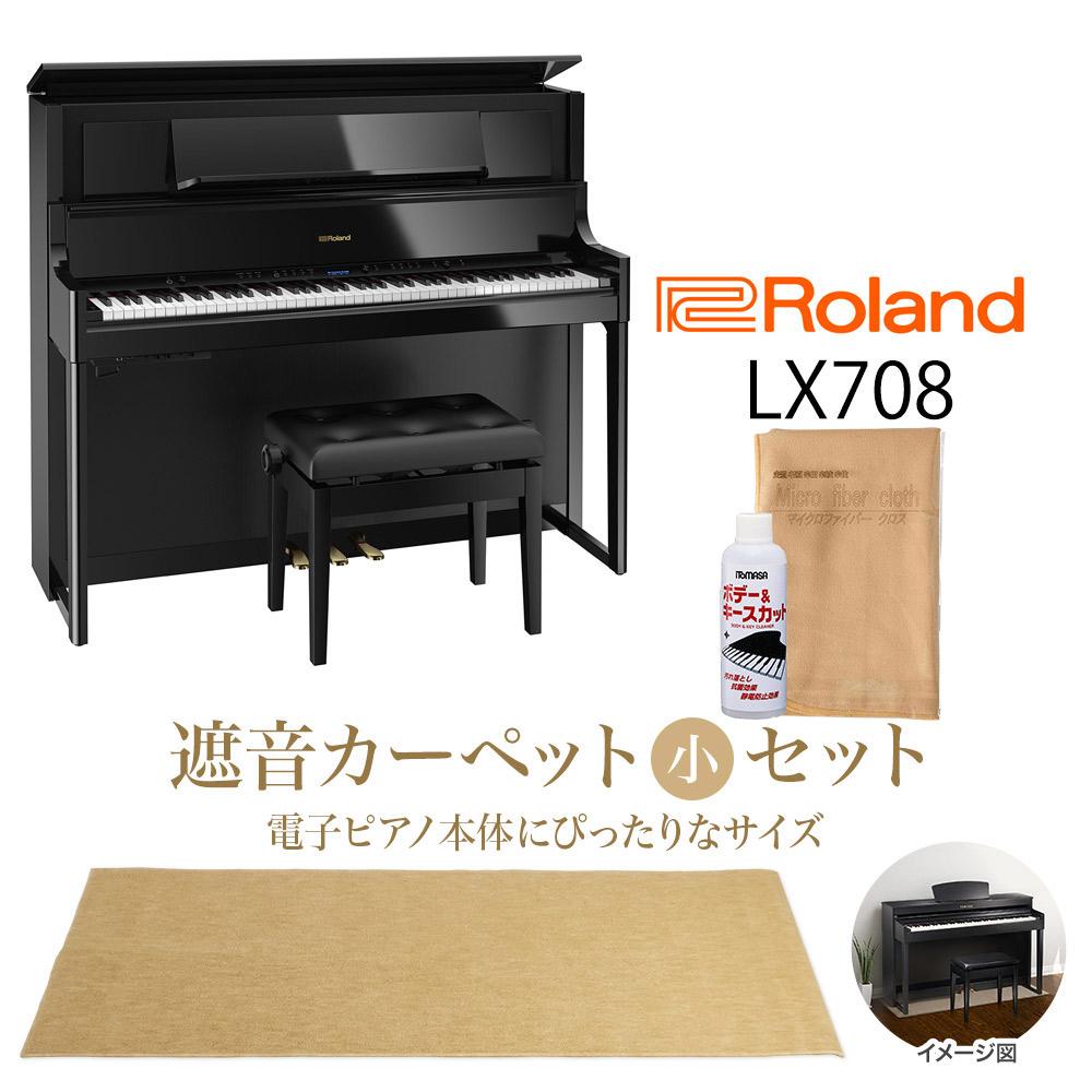 Roland LX708 PES 電子ピアノ 88鍵盤 ベージュカーペット(小)セット 【ローランド】【配送設置無料・代引き払い不可】【別売り延長保証対応プラン:A】