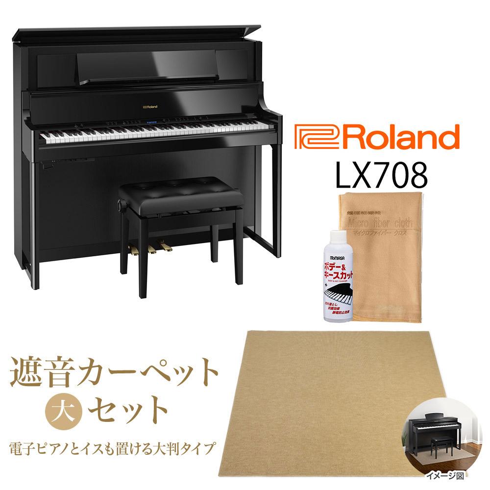 Roland LX708 PES 電子ピアノ 88鍵盤 ベージュカーペット(大)セット 【ローランド】【配送設置無料・代引き払い不可】【別売り延長保証対応プラン:A】