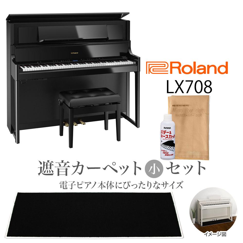Roland LX708 PES 電子ピアノ 88鍵盤 ブラックカーペット(小)セット 【ローランド】【配送設置無料・代引き払い不可】【別売り延長保証対応プラン:A】