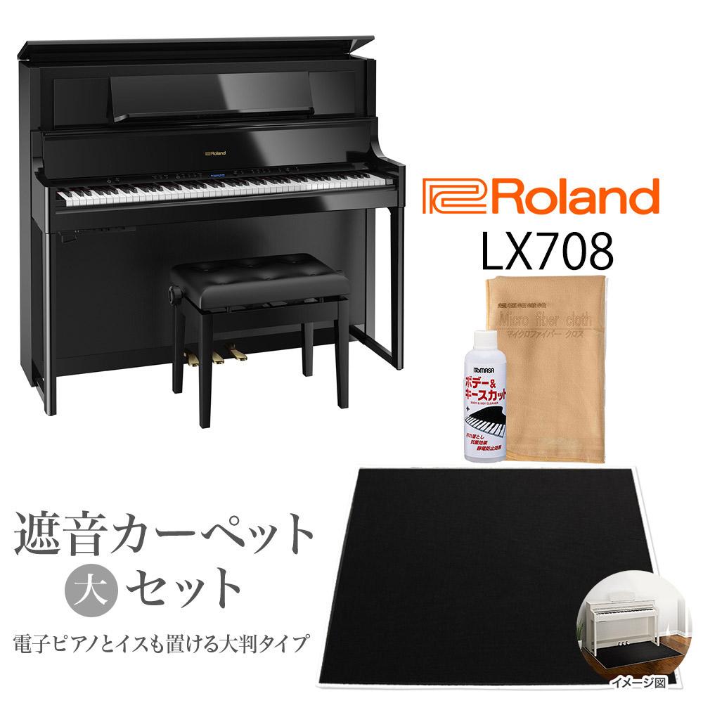 Roland LX708 PES 電子ピアノ 88鍵盤 ブラックカーペット(大)セット 【ローランド】【配送設置無料・代引き払い不可】【別売り延長保証対応プラン:A】