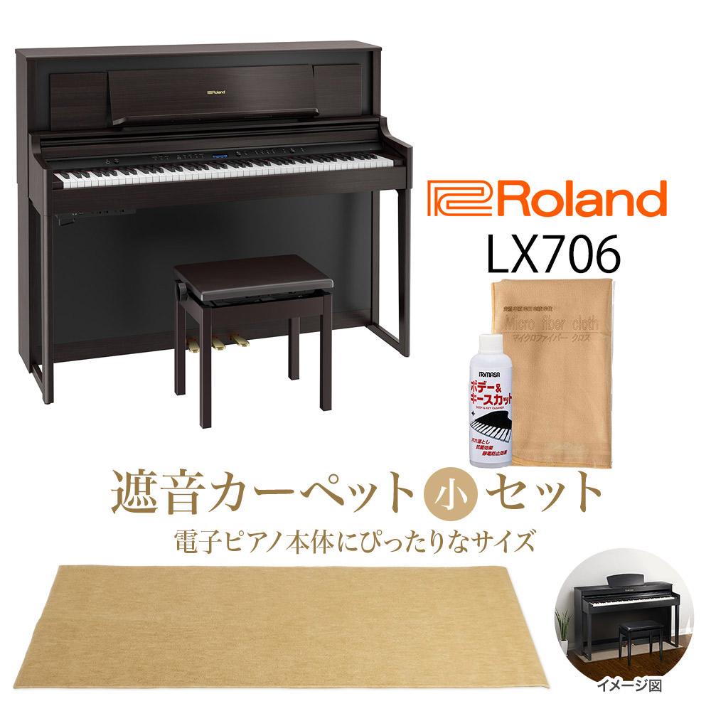 Roland LX706 DRS 電子ピアノ 88鍵盤 ベージュカーペット(小)セット 【ローランド】【配送設置無料・代引き払い不可】【別売り延長保証対応プラン:B】