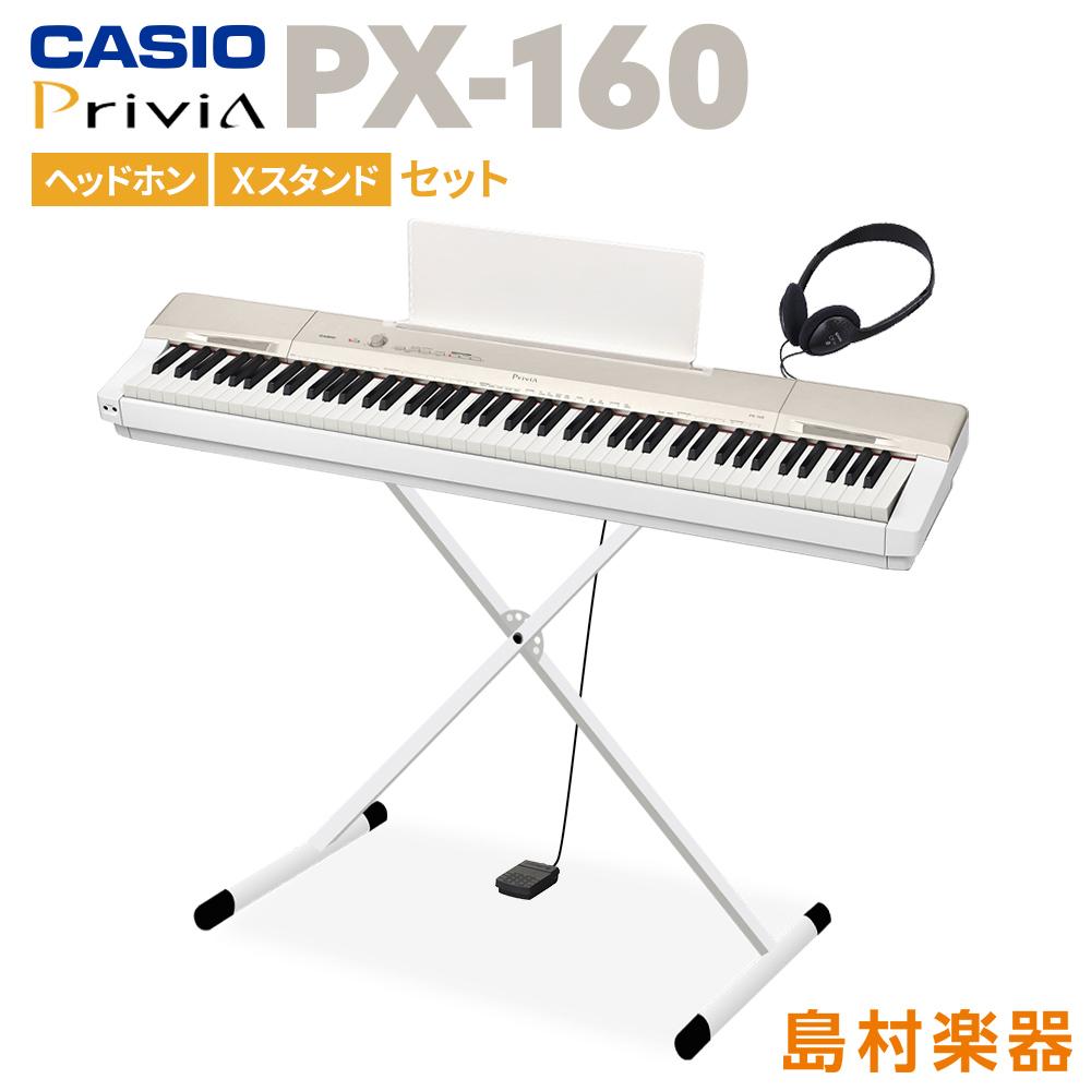 CASIO PX-160 GD Xスタンド・ヘッドホンセット 電子ピアノ プリヴィア シャンパンゴールド 【カシオ PX160 Privia】【別売り延長保証対応プラン:E】