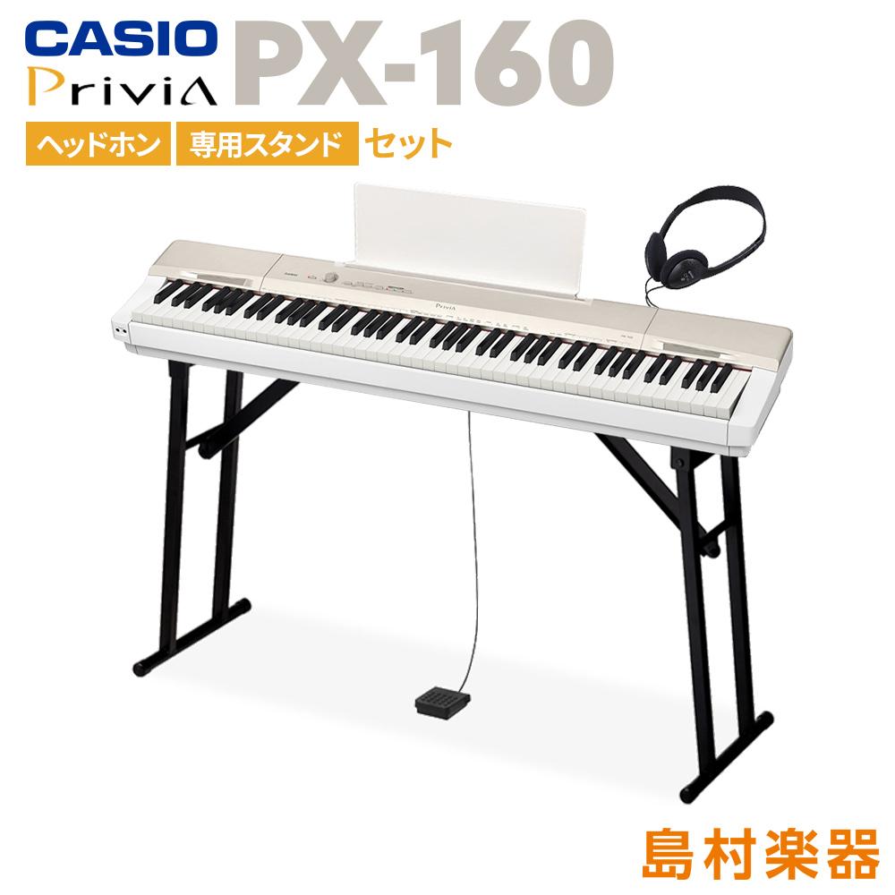 CASIO PX-160 GD 専用スタンドセット 電子ピアノ プリヴィア シャンパンゴールド 【カシオ PX160 Privia】【別売り延長保証対応プラン:E】
