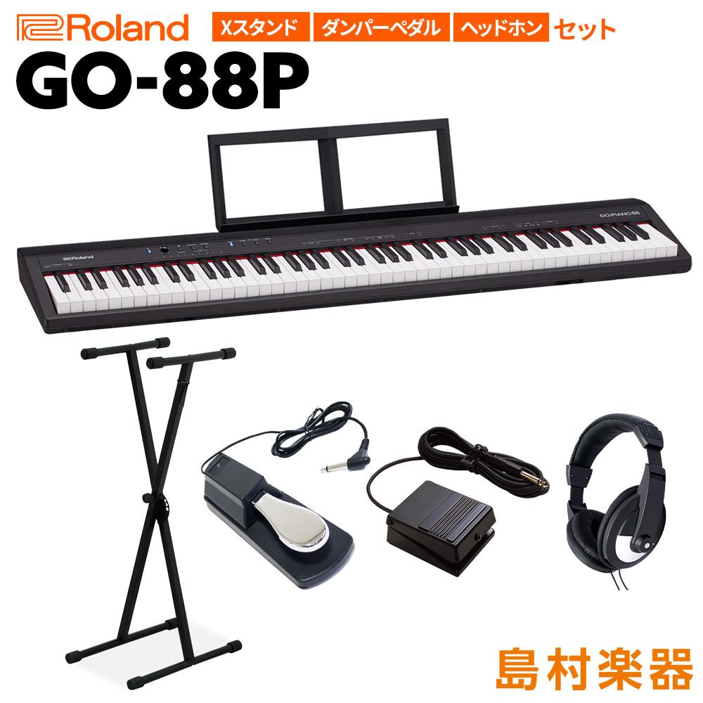 キーボード 電子ピアノ Roland GO-88P セミウェイト 88鍵盤 Xスタンド キーボード・ダンパーペダル Roland【ローランド・ヘッドホンセット【ローランド GO88P GO:PIANO88】 楽器, 高崎町:612f5826 --- sunward.msk.ru