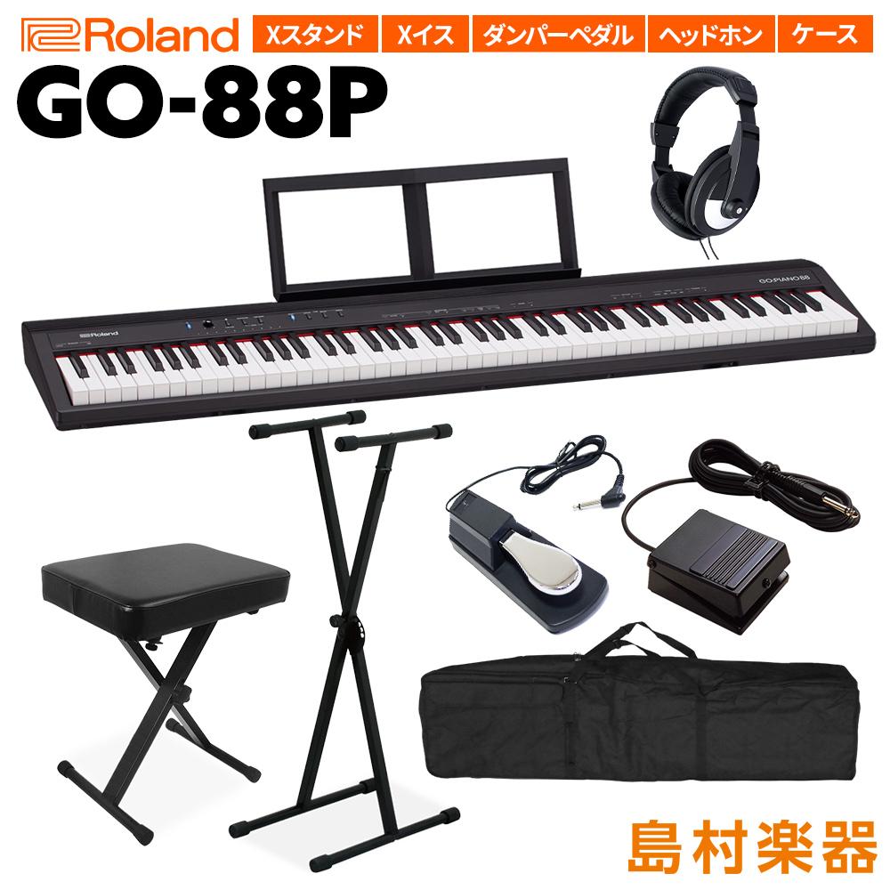Roland GO-88P 電子ピアノ セミウェイト88鍵盤 キーボード Xスタンド・Xイス・ダンパーペダル・ヘッドホン・ケースセット 【ローランド GO88P GO:PIANO88】