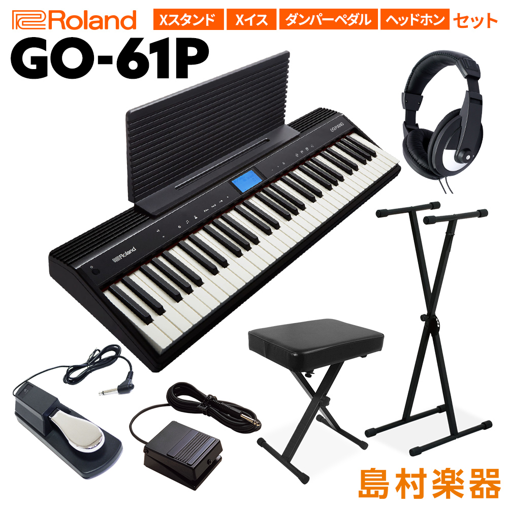 Roland GO-61P キーボード 【61鍵】 Xスタンド・Xイス・ダンパーペダル・ヘッドホンセット 【ローランド GO61P】