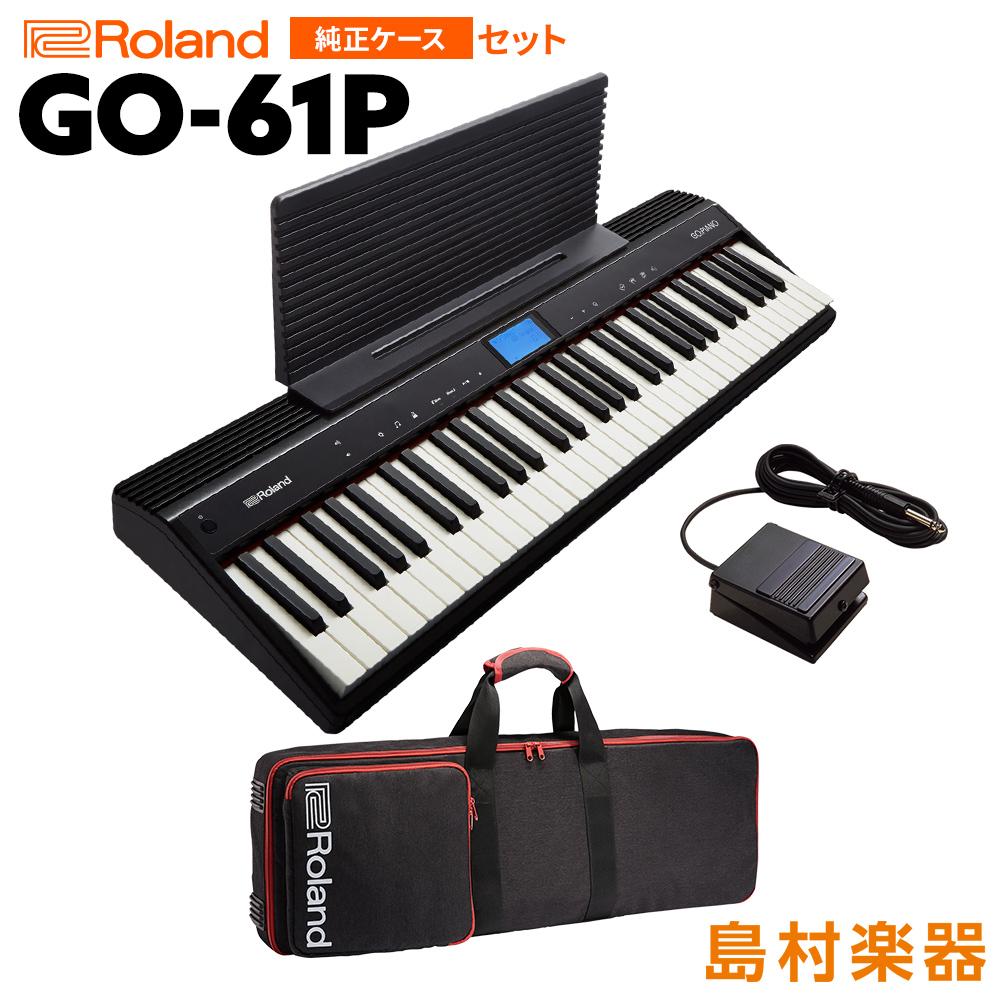 キーボード【ローランド 電子ピアノ Roland GO-61P 61鍵盤 純正ケースセット【ローランド GO61P 楽器】 GO-61P 楽器, 名入れ記念品プレゼントのビブレス:b02e89bb --- sunward.msk.ru