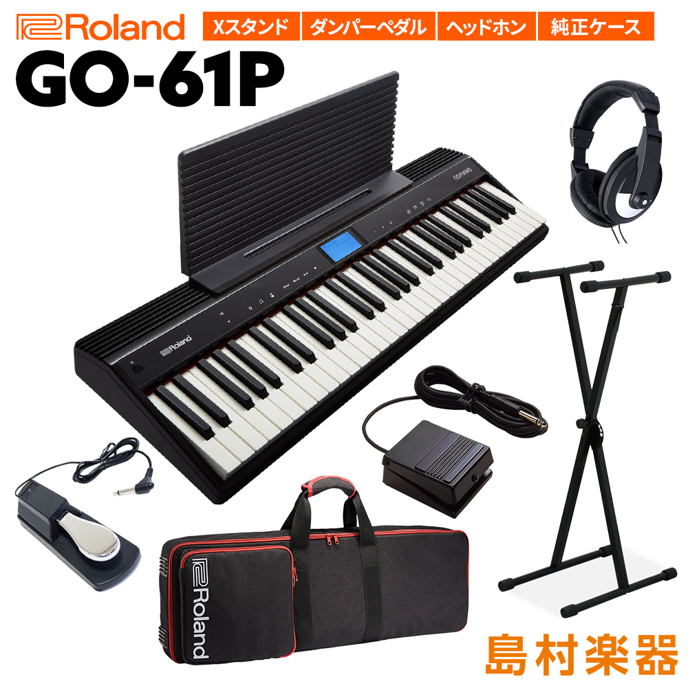 キーボード 電子ピアノ Roland GO-61P 61鍵盤 Xスタンド・ダンパーペダル・ヘッドホン・純正ケースセット 【ローランド GO61P】 楽器