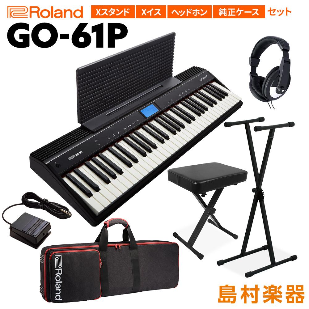 キーボード 電子ピアノ Roland GO-61P 61鍵盤 Xスタンド・Xイス・ヘッドホン・純正ケースセット 【ローランド GO61P】 楽器
