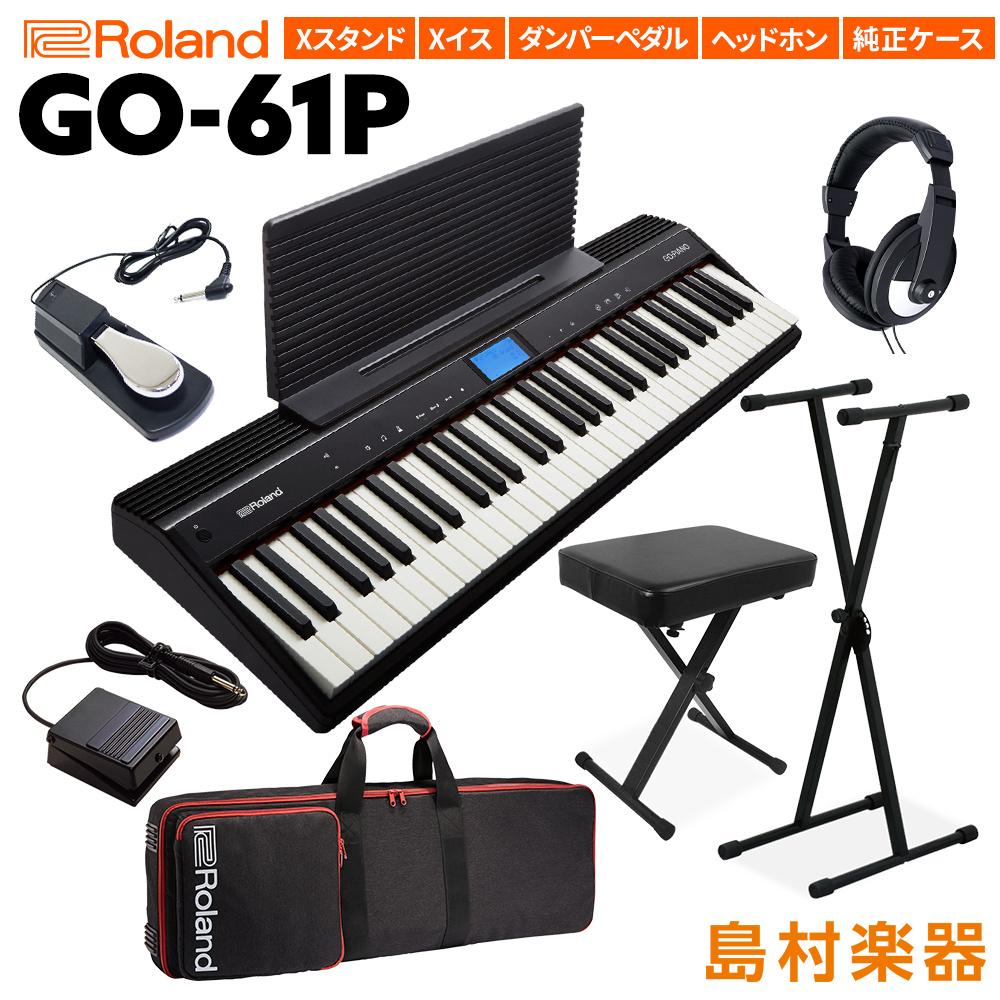 Roland GO-61P キーボード 【61鍵】 Xスタンド・Xイス・ダンパーペダル・ヘッドホン・純正ケースセット 【ローランド GO61P】