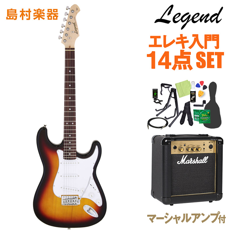 LEGEND LST-Z 3TS エレキギター 初心者14点セット 【マーシャルアンプ付き】 【レジェンド ストラトキャスター】【オンラインストア限定】