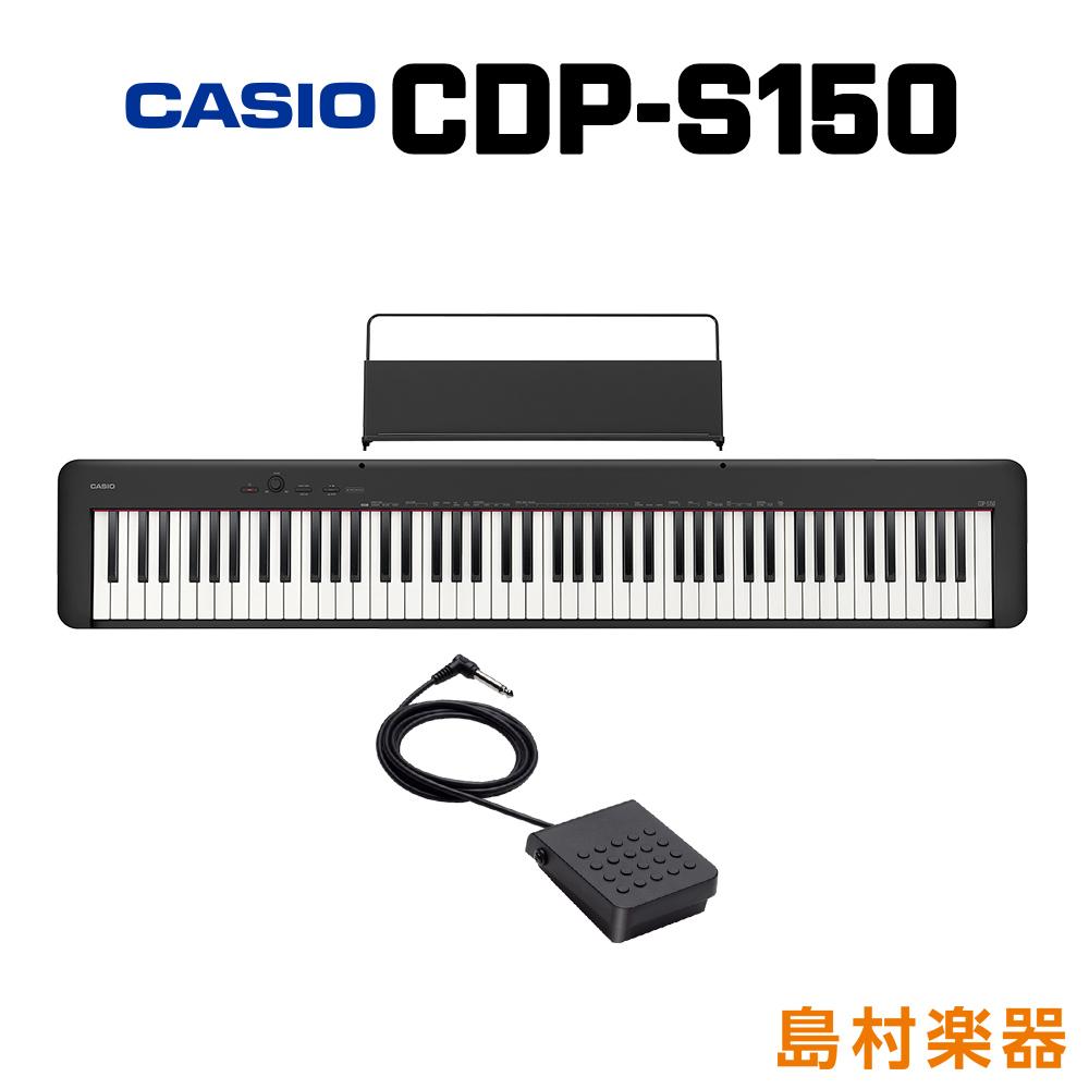 CASIO CDP-S150 BK 電子ピアノ 88鍵盤 【カシオ CDPS150】【別売り延長保証対応プラン:E】