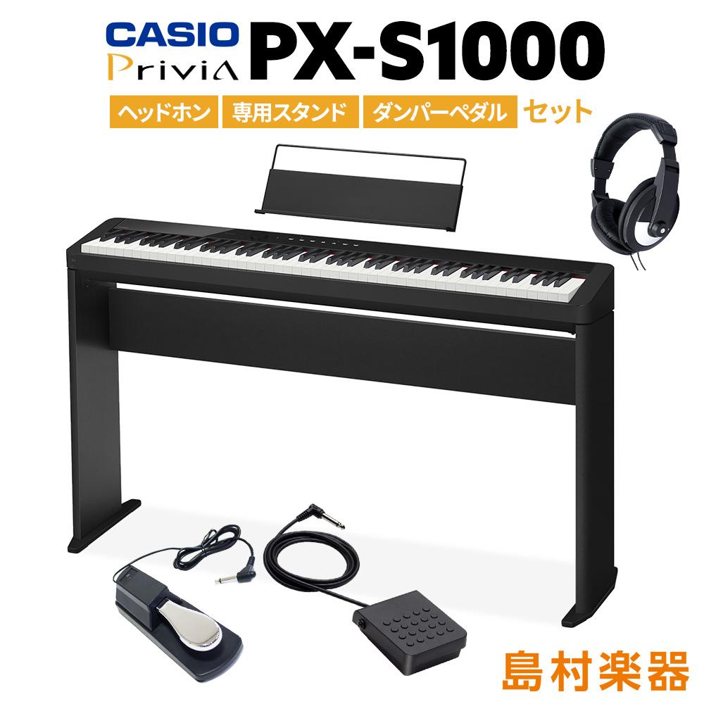 【特価4/26まで】 CASIO PX-S1000 BK 専用スタンド・ダンパーペダル・ヘッドホンセット 【カシオ PXS1000 Privia】
