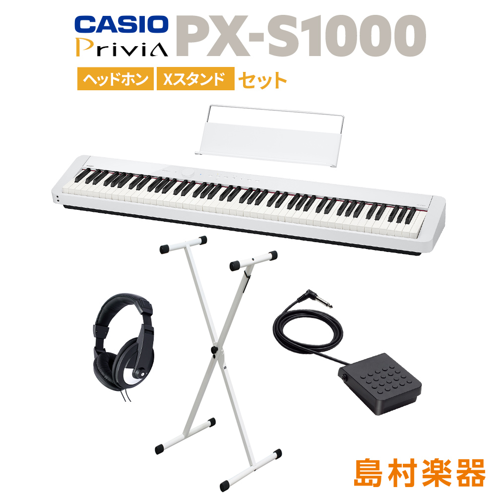 CASIO PX-S1000 WE Xスタンド・ヘッドホンセット 【カシオ PXS1000 Privia】
