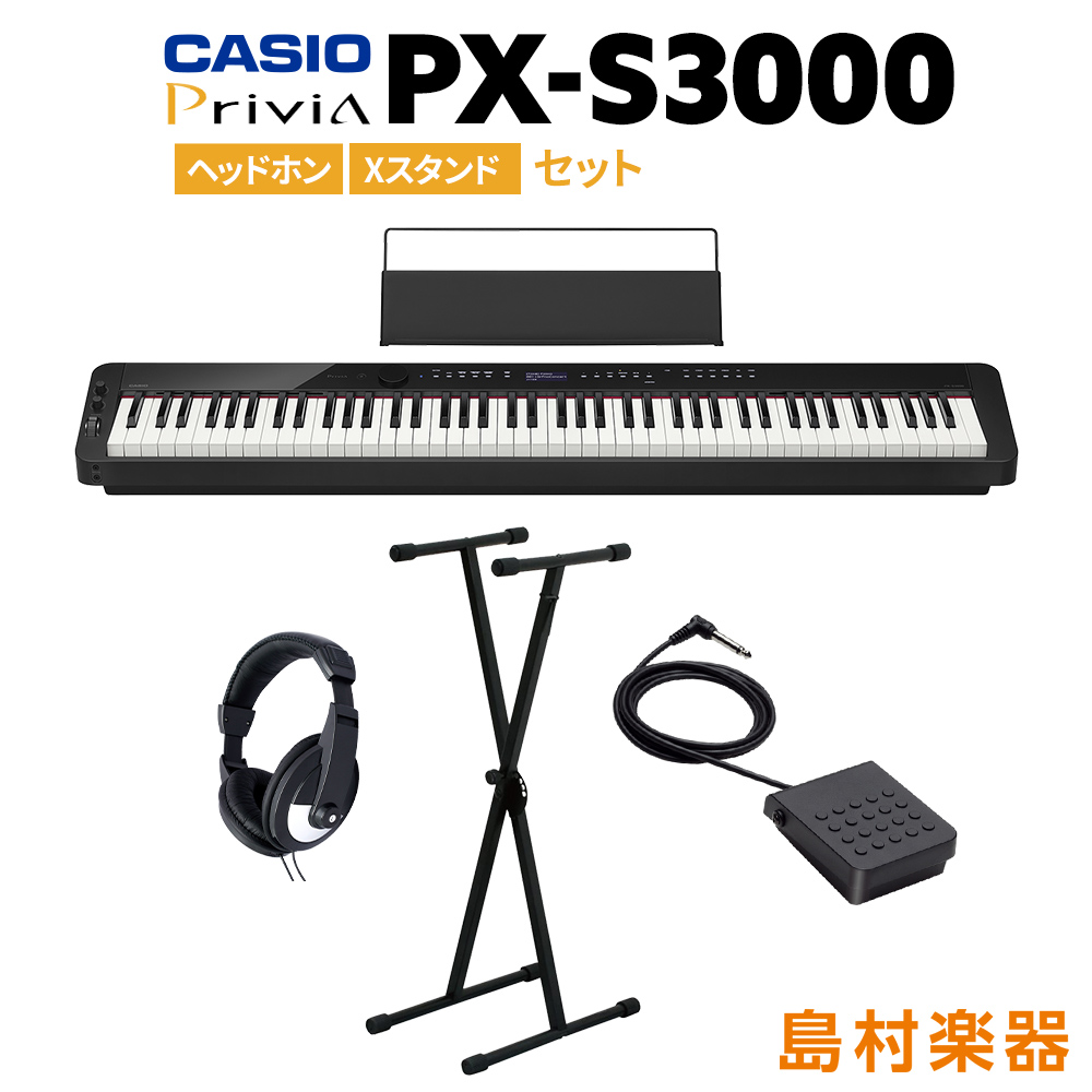 CASIO PX-S3000 BK Xスタンド・ヘッドホンセット 【カシオ PXS3000 Privia】