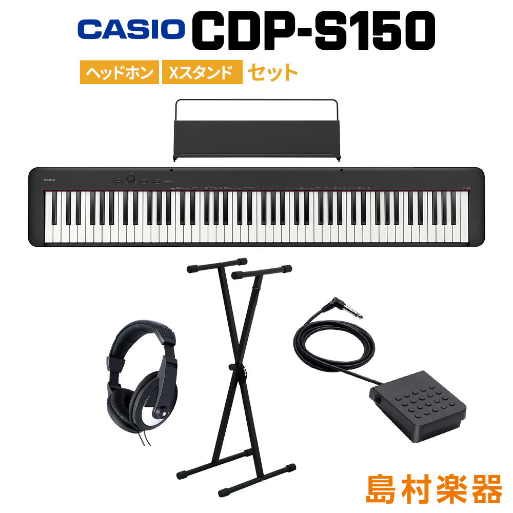 CASIO CDP-S150 BK Xスタンド・ヘッドホンセット 【カシオ CDPS150】【別売り延長保証対応プラン:E】