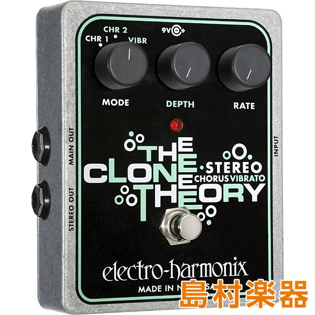 Electro Harmonix Stereo Clone Theory コンパクトエフェクター ステレオ・コーラス ビブラート 【エレクトロハーモニックス】