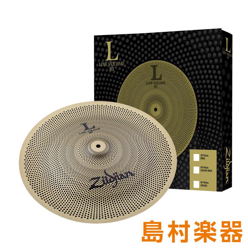 Zildjian LV8018CH-S チャイナシンバル L80 Low Volume 18インチ 【ジルジャン】