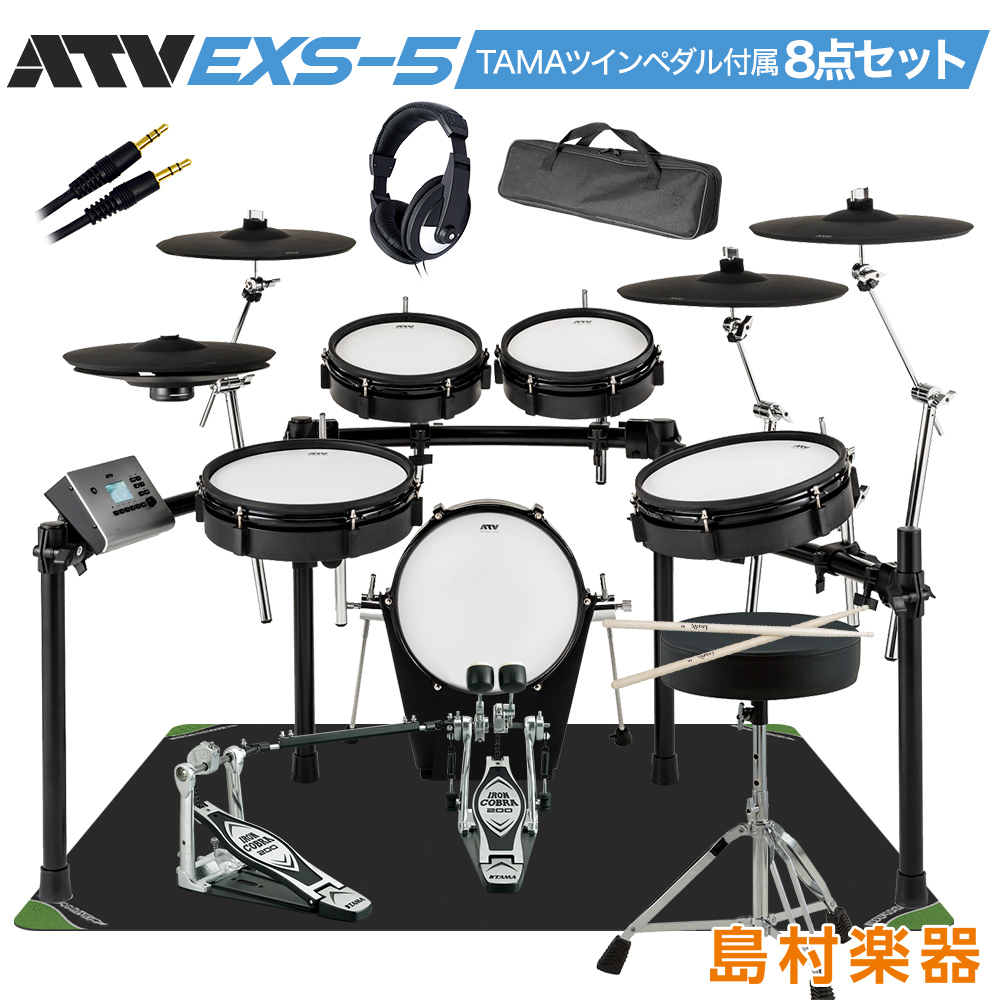 ATV EXS-5 TAMAツインペダル付属8点セット 電子ドラム 【エーティーブイ aDrums EXSシリーズ】【オンラインストア限定】