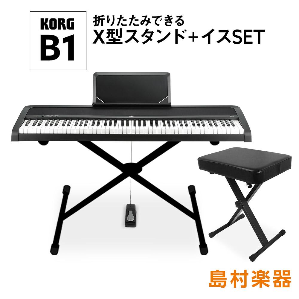 KORG B1BK X型スタンド・イスセット 88鍵盤 電子ピアノ 88鍵盤【コルグ】【コルグ】【オンライン限定】【別売り延長保証対応プラン:E】, ユザワシ:7a8f010d --- sunward.msk.ru