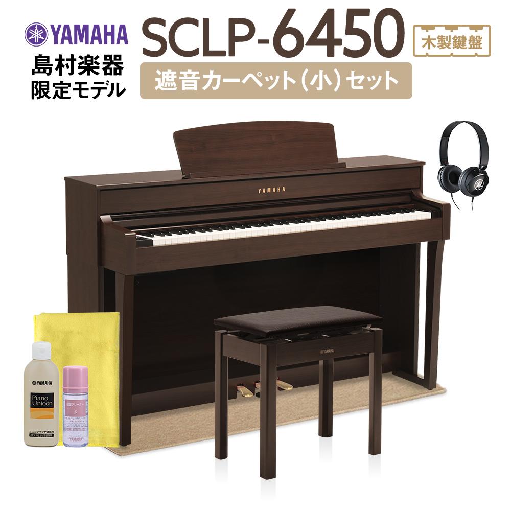 YAMAHA SCLP-6450 カーペット(小)セット 電子ピアノ 88鍵盤 【ヤマハ SCLP6450】【島村楽器限定】【配送設置無料・代引き払い不可】【別売り延長保証対応プラン:C】