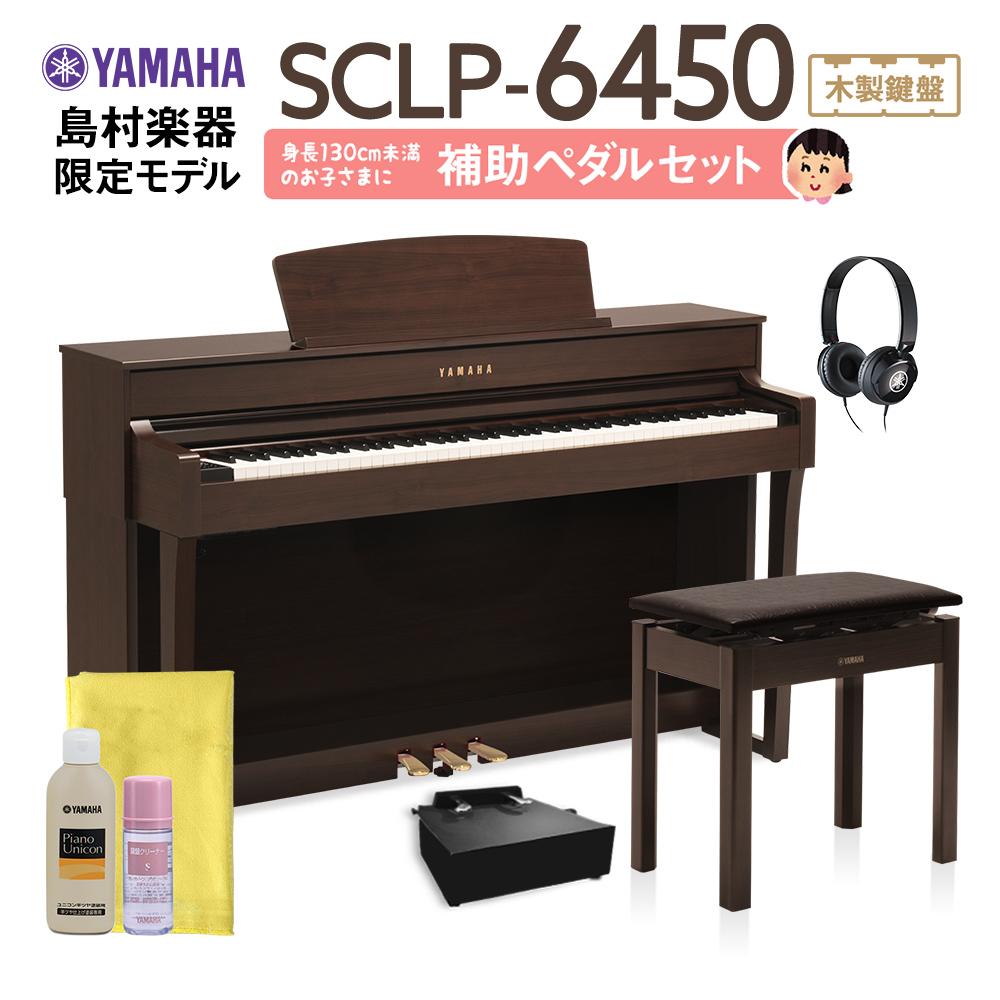 YAMAHA SCLP-6450 補助ペダルセット 電子ピアノ 88鍵盤 【ヤマハ SCLP6450】【島村楽器限定】【配送設置無料・代引き払い不可】【別売り延長保証対応プラン:C】