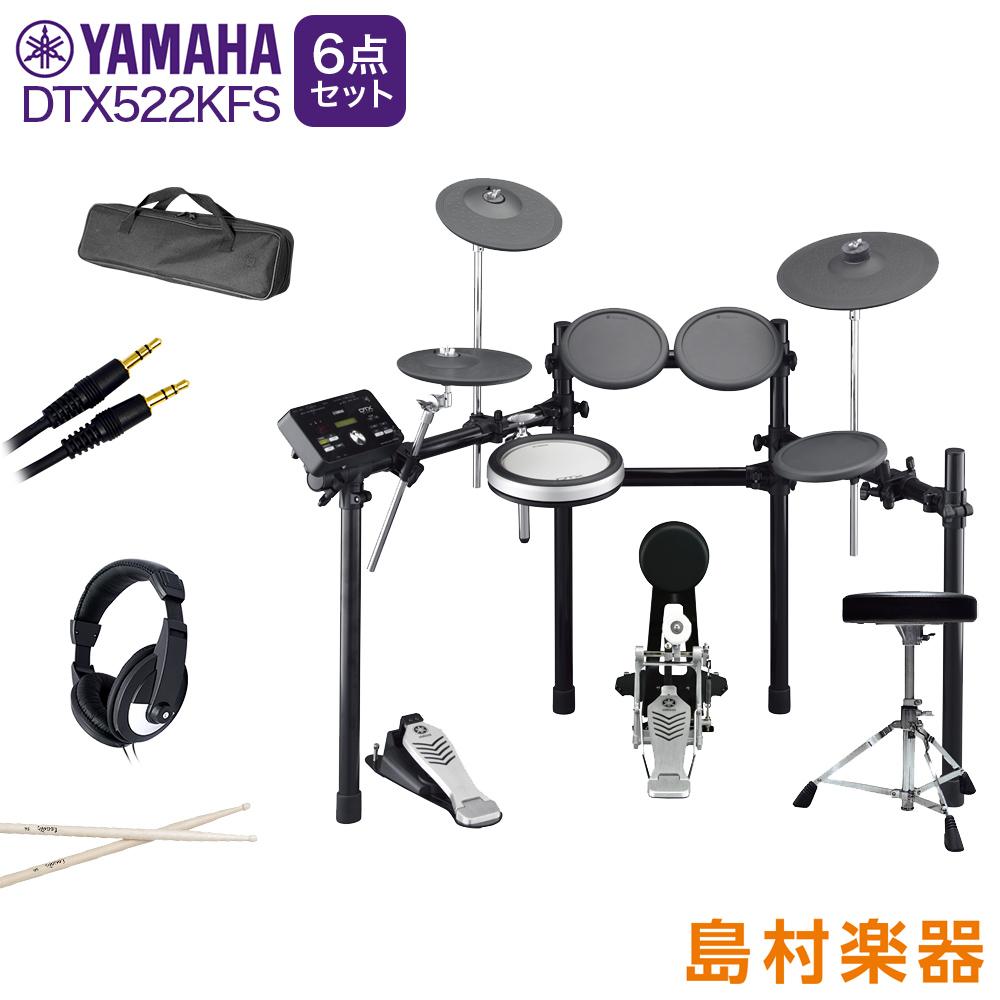 YAMAHA DTX522KFS 自宅練習7点セット 電子ドラム 【DTX502シリーズ】【入門用におすすめ】 【ヤマハ】