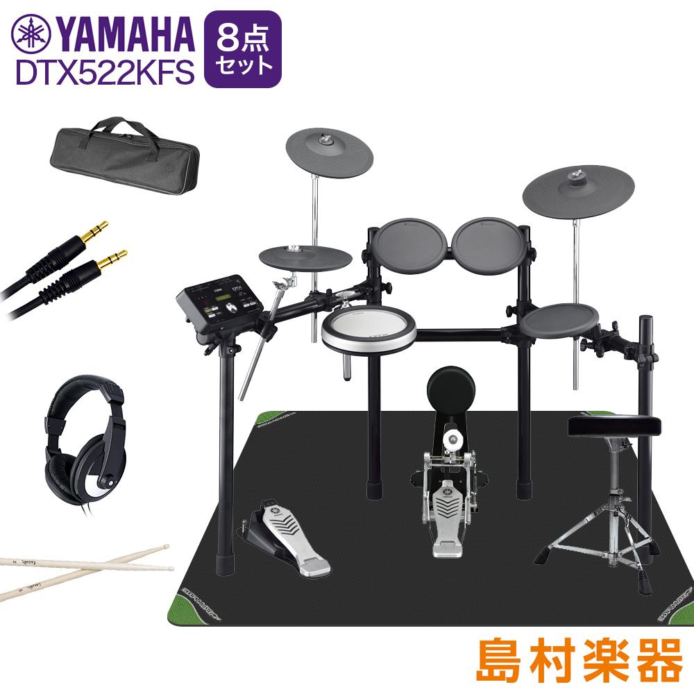 YAMAHA DTX522KFS マット付き自宅練習8点セット 電子ドラム 【DTX502シリーズ】【入門用におすすめ】 【ヤマハ】
