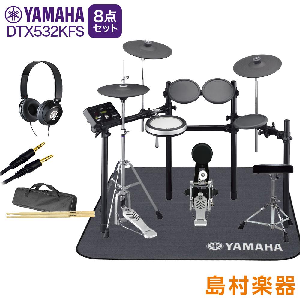 YAMAHA DTX532KFS ヤマハ純正マット/ヘッドホン付き8点セット 電子ドラム 【DTX502シリーズ】【入門用におすすめ】 【ヤマハ】