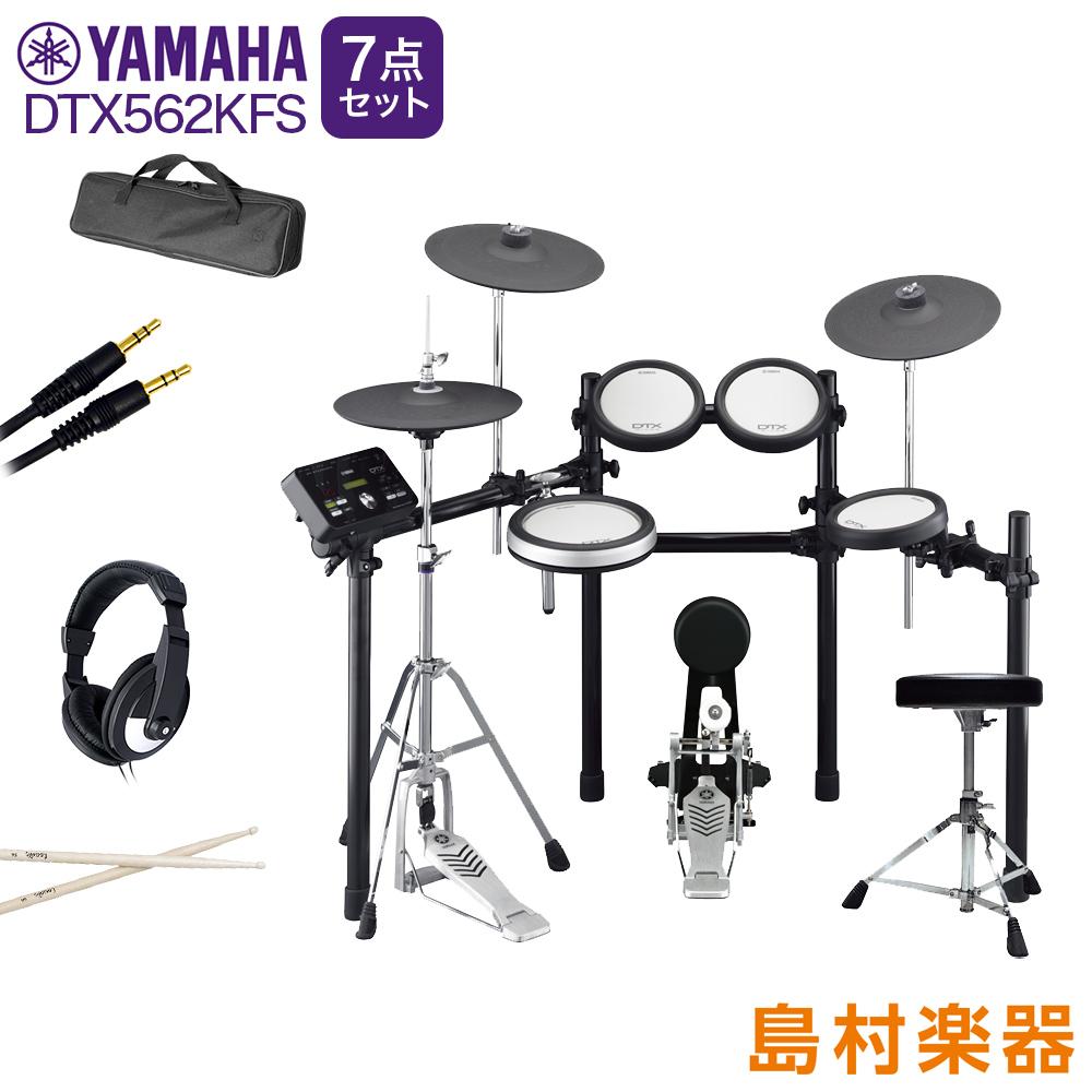 YAMAHA DTX562KFS 自宅練習7点セット 電子ドラム 【DTX502シリーズ】【入門用におすすめ】 【ヤマハ】