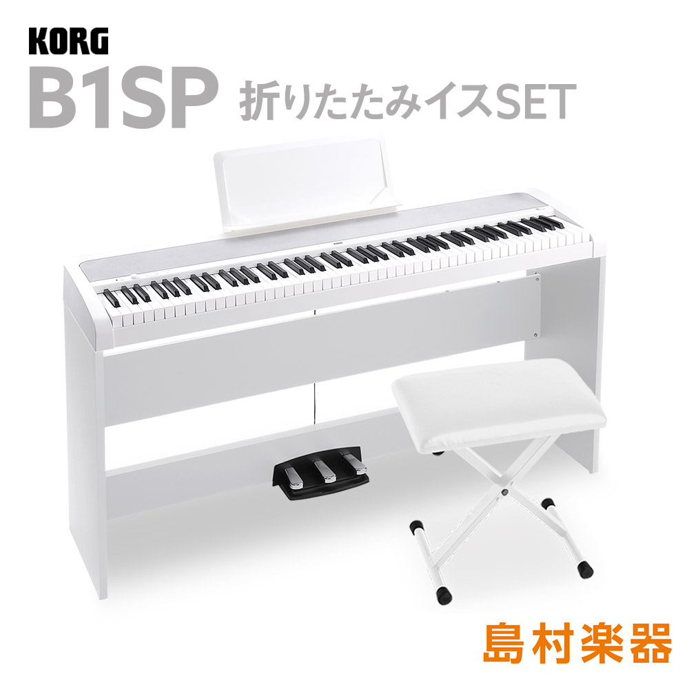 KORG B1SP WH X型イス ホワイトセット 電子ピアノ 88鍵盤 【コルグ デジタルピアノ】【オンライン限定】【別売り延長保証対応プラン:E】