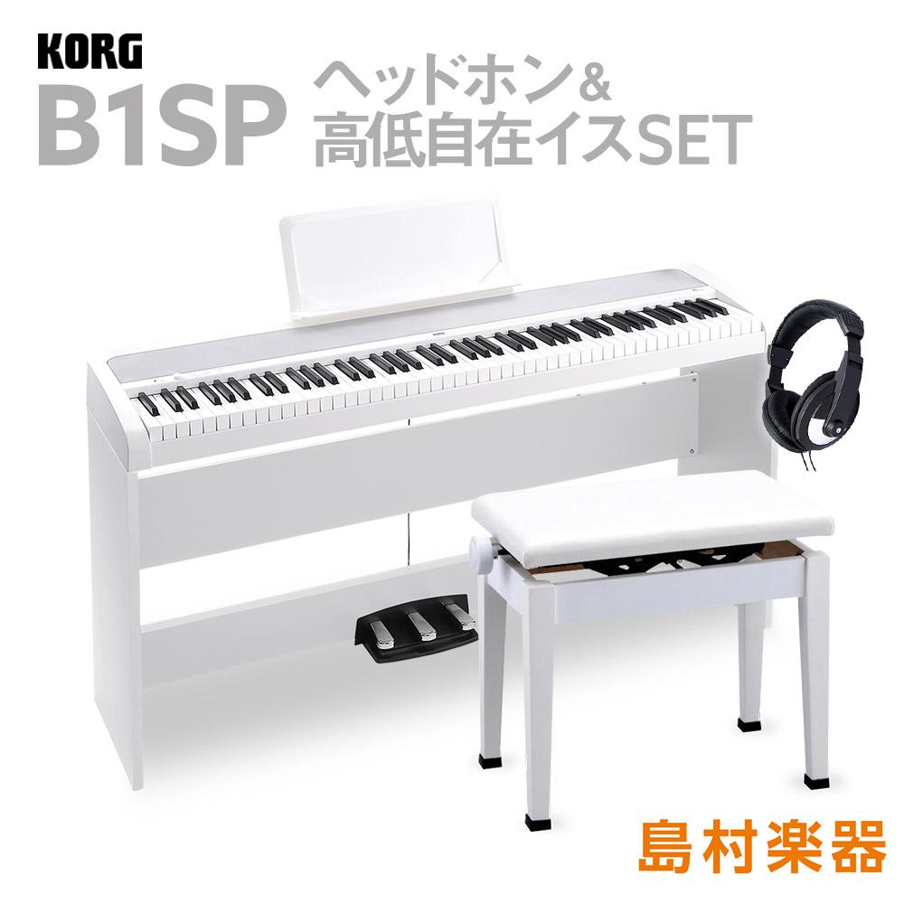 KORG B1SP WH 高低自在椅子・ヘッドホンセット 電子ピアノ 88鍵盤 【コルグ デジタルピアノ】【オンライン限定】【別売り延長保証対応プラン:E】