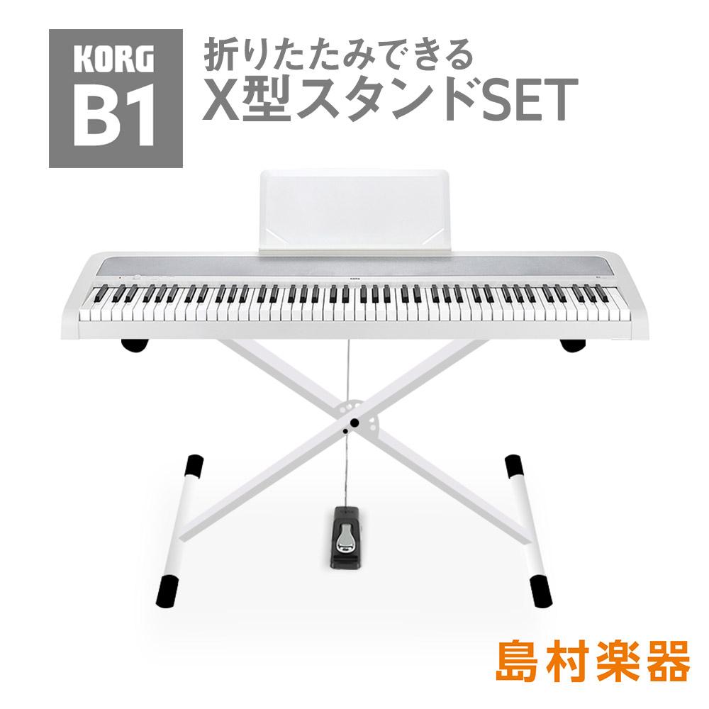 KORG B1 WH WH Xスタンド(白)セット B1 電子ピアノ 88鍵盤【コルグ】 KORG【オンライン限定】【別売り延長保証対応プラン:E】, 自然素材の森:5d6f34a2 --- sunward.msk.ru