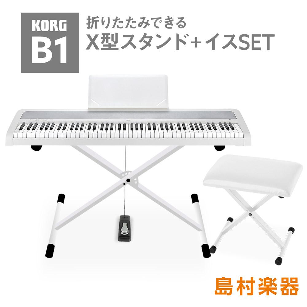 KORG B1 WH Xスタンド(白) ・ Xイス(白)セット 電子ピアノ 88鍵盤 【コルグ】【オンライン限定】【別売り延長保証対応プラン:E】