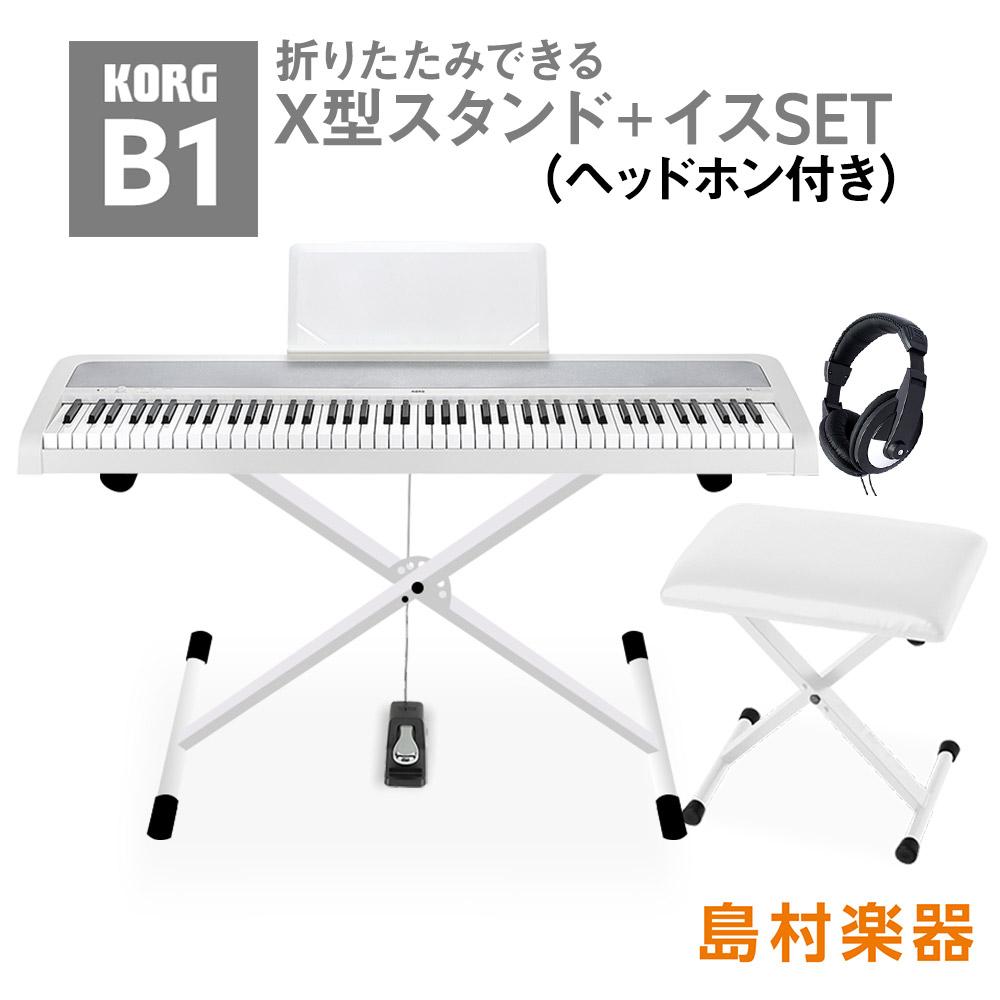 KORG B1 WH Xスタンド(白)・Xイス(白) 88鍵盤・ヘッドホンセット 電子ピアノ 88鍵盤 B1【コルグ WH】【オンライン限定】【別売り延長保証対応プラン:E】, エスエール:fbcbaaf5 --- sunward.msk.ru