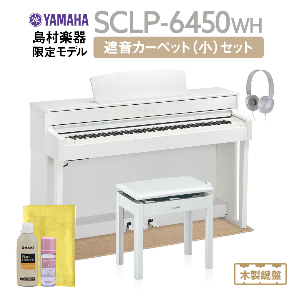 YAMAHA SCLP-6450 WH ベージュカーペット(小)セット 電子ピアノ 88鍵盤 【ヤマハ SCLP6450】【島村楽器限定】【配送設置無料・代引き払い不可】【別売り延長保証対応プラン:C】