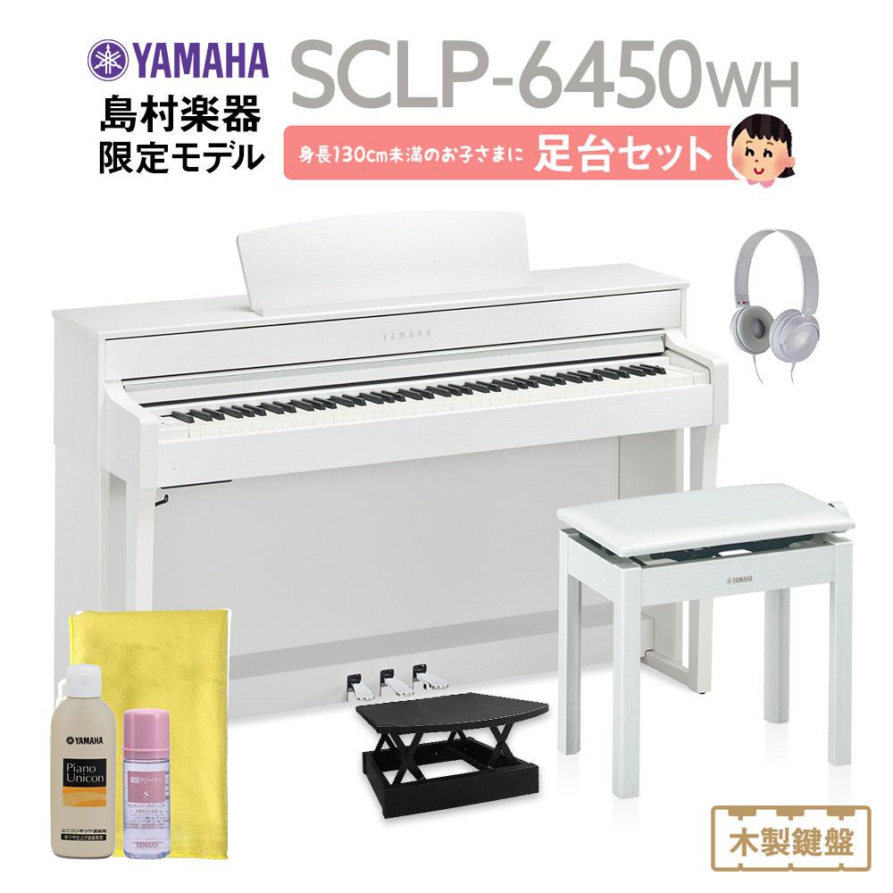 YAMAHA SCLP-6450 WH 足台セット 電子ピアノ 88鍵盤 【ヤマハ SCLP6450】【島村楽器限定】【配送設置無料・代引不可】【別売延長保証:C】